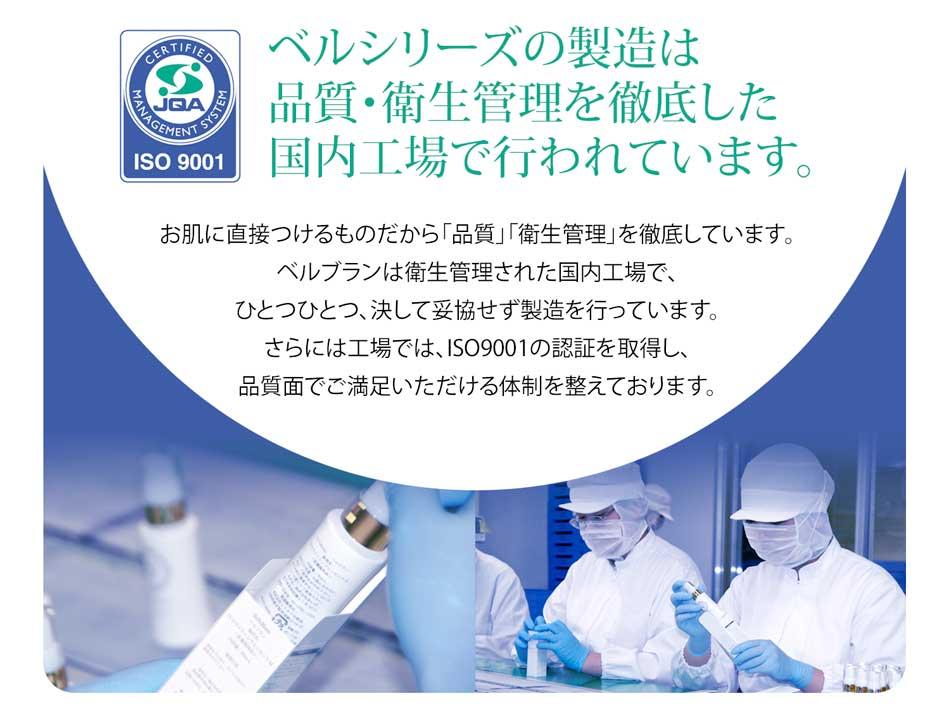 ベルシリーズの製造は品質・衛生管理を徹底した国内工場を行われています。